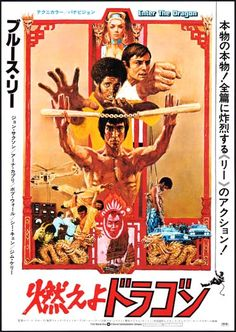 Japanese Enter the Dragon poster
