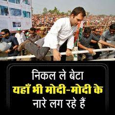 Funny Picture Quotes, Funny Pictures, Funny Quotes, Political Memes, Politics, Funny Jokes In Hindi, Keep Smiling, Hindi Quotes, Haha