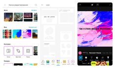 Дизайн Инстаграм: 17 проверенных инструментов + примеры - Rusability Picsart, Internet Marketing, Text Me, Life, Instagram, Facts, Online Marketing, Knowledge