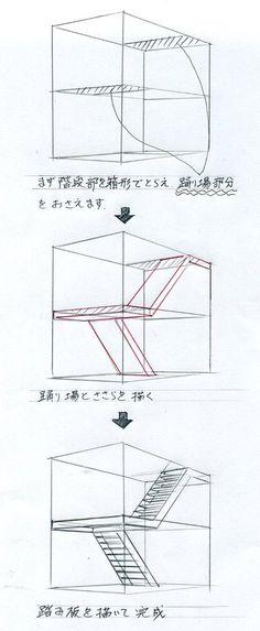 手描きパースの描き方、階段の描き方 l 手描きパースの描き方ブログ、パース講座(手書きパース)