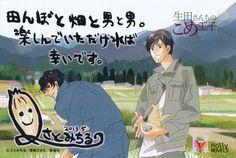 おもしろかったー。ほんとに君は20代なのかい?と思いつつ。 : 「生田さんちのこめ王子」さとみちる 著 / 草間さかえ 絵