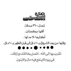 صلاة #الضحى #الاوابين by ad3yh.h