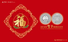 2016 Celebration of the Chinese New Year Silver Commemorative Coin (2016 賀歲紀念銀幣)