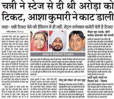 "Asha Kumari odo bani ""Nirasha Kumari"" jado us toh bina puche Channi ne apni jabli maar ti stage upar !!! #AshaVsChanni"