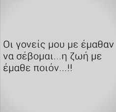 Bff Quotes, Movie Quotes, Qoutes, Motivational Quotes, Black And White Quotes Tumblr, Quotes White, Greek Memes, Greek Quotes, Irene