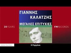 Γιάννης Καλατζής - Μεγάλες επιτυχίες (Full Album//Official Audio) - YouTube Find Us On Facebook, Meant To Be, Greek, Names, Music, Youtube, Instagram, Musica, Musik