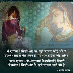 Poetry Quotes, Hindi Quotes, Urdu Poetry, Secret Love Quotes, Sad Love Quotes, Reality Quotes, Life Quotes, Inspiring Quotes About Life, Inspirational Quotes