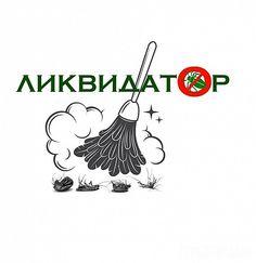Уборка квартир недорого, качественно и за короткое время. Наша команда из компании «Ликвидатор» поможет вам. Вы отдыхаете мы делаем ваш дом чистым....
