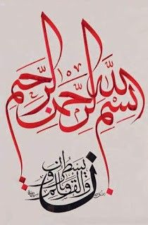 Quran Arabic, Arabic Words, Islamic Art Calligraphy, Caligraphy, Eid Milad Un Nabi, Silence Is Golden, Islamic Decor, Creative Art, Allah