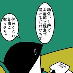 かわいいのにブラックなペンギンの虜になる!社会人がスカッとする痛快な毒舌 11選   笑うメディア クレイジー