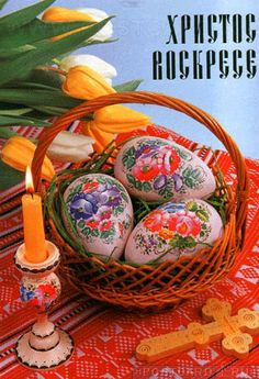 Najveći forum u Srbiji. Easter Art, Easter Eggs, Orthodox Easter, Greek Easter, Good Morning Coffee, About Easter, Easter Pictures, Palm Sunday, Egg Decorating