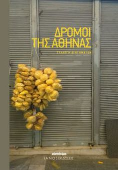 """Την Παρασκευή 4 Απριλίου στις 20:30 οι Atenistas και ο IANOS αποκαλύπτουν 16 ιστορίες από τους """"Δρόμους της Αθήνας""""..  Σταδίου 24, Αθήνα Athens, Greece, Plants, Eyes, Reading, Books, Greece Country, Libros, Book"""