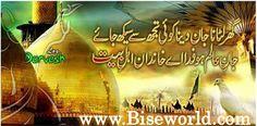 10th Muharram-ul-Harram Imam Hussain A.S Messages