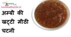 अम्बी की खट्टी मीठी चटनी – Sweet and Sour mango chutney recipe (Ambi ki chatni in Hindi ) अम्बी की चटनी की सामग्री : कच्ची अम्बी- 500 ग्राम नमक- स्वादानुसार काला नमक- 1/2 छोटा चम्म्च काली मिर्च कुटी-एक चौथाई चम्म्च लाल मिर्च-एक चौथाई चम्म्च लौंग -1 से 2 पिसा हुआ बड़ी इलायची -आधी पिसी हुई