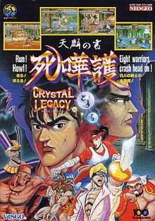 Breakers - competitive fighting game developed by Visco, which was released for the Neo Geo coin-operated platform on December 17, 1996. Home versions were released for the Neo Geo cartridge console on March 21, 1997, and for the Neo Geo CD on April 25, 1997. The controls of the game is similar to that of SNK's earlier installments in their Fatal Fury series (particularly Fatal Fury 2, Special and 3). The special actions are also similar to other fighting games from the same era. Along with…