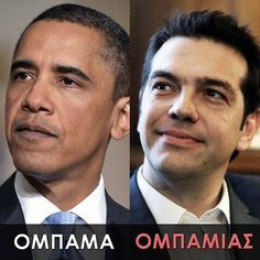 Τυχαία Περνούσα (@TyxaiaPernousa) | Twitter Greek Memes, Funny Greek Quotes, Very Funny Images, Funny Photos, Funny Texts, Funny Jokes, Bring Me To Life, English Jokes, Just Kidding