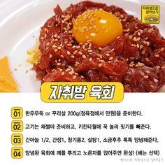 트위터에서 가장 핫한 초간단 레시피 공개! : 네이버 블로그 Diet Dinner Recipes, Keto Recipes, Cooking Recipes, K Food, Korean Food, Low Carb Keto, Food Plating, How To Lose Weight Fast, Meals