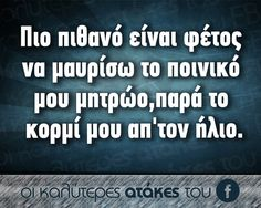 Stupid Jokes, Funny Jokes, Bring Me To Life, Funny Statuses, Funny Picture Quotes, Simple Words, Greek Quotes, True Words, Just For Laughs