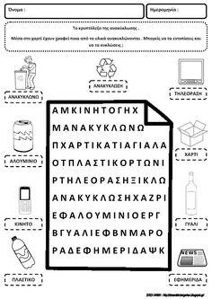 Το νέο νηπιαγωγείο που ονειρεύομαι : Ανακύκλωση και νηπιαγωγείο Greek Language, Second Language, Ancient Greece, Earth Day, Classroom Decor, Recycling, Projects To Try, Environment, Teacher