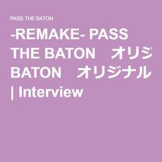 -REMAKE- PASS THE BATON オリジナルアイテム | Interview