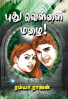 Latest Tamil Novels 2015 Pdf