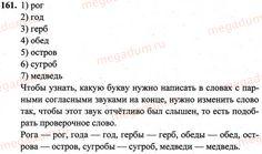 Ответ на упражнение 161 - Русский язык 1 класс Рамзаева