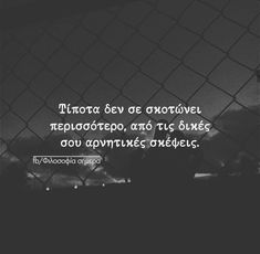 Greek Quotes, Movie Quotes, Picture Quotes, Just In Case, Qoutes, Sayings, Random, Words, Fitness