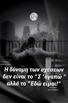 Greek Quotes, Forever Love, Loving U, Meant To Be, Good Things, Words, Movie Posters, Disney, Love