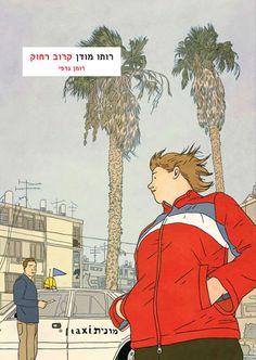 "Rutu Modan ""Exit Wounds"" Graphic Novel"