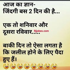 6 Hillarious Whatsapp hindi jokes in pictures Sms Jokes, Text Jokes, Funny Jokes In Hindi, Very Funny Jokes, Funny Jokes For Adults, Crazy Funny Memes, Hilarious Memes, Funny Facts, Comedy Quotes