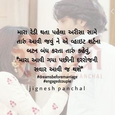 Special Love Quotes, Cute Love Quotes, Love Quotes For Him, Gujarati Quotes, Jokes, Motivation, Feelings, Wallpaper, Image