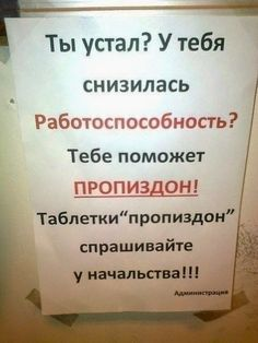 """НЕМНОГО о РАБОТЕ"" знакомо ? ;-) Funny Phrases, Funny Quotes, Life Quotes, My Mood, Adult Humor, Man Humor, Cool Words, Positive Quotes, Favorite Quotes"