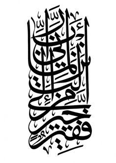 Free Islamic calligraphy l Al-Qasas Arabic Calligraphy Art, Arabic Art, Art Arabe, Foto Gif, Islamic Art Pattern, Islamic Paintings, Font Art, Islamic Wall Art, Coran