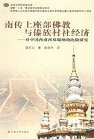 Theravada Buddhism Dai village and Economy A Comparative Study of Xishuangbanna in southwest China PaperbackChinese Edition ** Read more reviews of the product by visiting the link on the image.