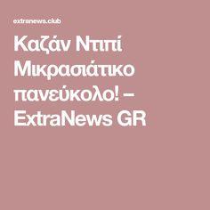 Καζάν Ντιπί Μικρασιάτικο πανεύκολο! – ExtraNews GR