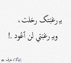 arabic, عربي, and arabic quotes image