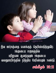 Bible Words Images, Tamil Bible Words, Blessing Words