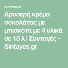 Δροσερή κρέμα σοκολάτας με μπισκότα με 4 υλικά σε 15 λ | Συνταγές - Sintayes.gr