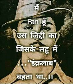 Motivational Picture Quotes, Photo Quotes, Bhagat Singh Biography, Bhagat Singh Quotes, Army Couple Pictures, Indian Army Special Forces, Indian Freedom Fighters, Indian Army Quotes, Indian Army Wallpapers