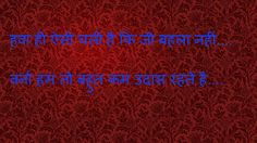Shayari Hi Shayari: udas shayari in hindi with images