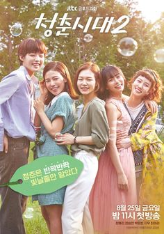 Age of Youth Season 2 (Hangul: 청춘시대 is a Korea Drama. Eun Ji, Kdrama, Drama Korea, Park Hye Soo, Girls Generation, Kim Min Suk, Vixx, Korean Drama 2017, Korean Dramas