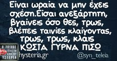 Funny Quotes, Life Quotes, Funny Greek, Letter Board, Jokes, Lol, Couples, Humor, Chistes