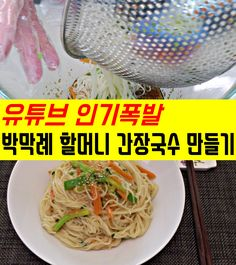 Korean Dishes, Korean Food, Clean Eating Recipes, Healthy Eating, Cooking Recipes, Korean Noodles, K Food, Kimchi, Dinner Recipes