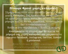 #πλαστικακαλαμακια #plasticstraws #προκλησηημερας #greendaredaily #blog #plastic #πλαστικο