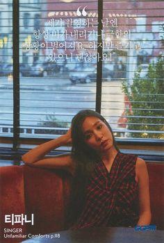 Tiffany Young Hwang, 티파니, 소녀시대