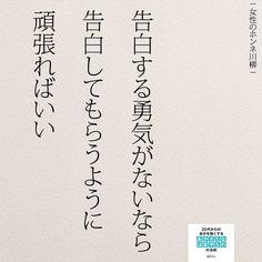 女性のホンネを川柳に。 . . . #女性のホンネ川柳 #恋愛#告白#川柳 #勇気#青春#片想い #日本語#女性#ポエム#好き