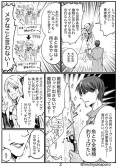 Manga, Anime, Sleeve, Manga Comics, Anime Shows, Anime Music, Anima And Animus, Squad