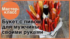 Пивной букет для мужчины. Мастер-классы на Подарки.ру - YouTube