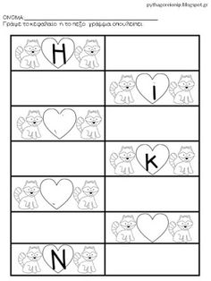 Kissing Hand Stations by Kinderbabies Preschool Classroom, Classroom Activities, Kindergarten, The Kissing Hand, Letter Matching, Beginning Of School, Small Groups, Google Drive, Handwriting