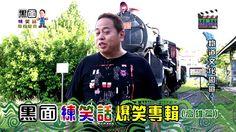 黑面練笑話(高雄篇)-28